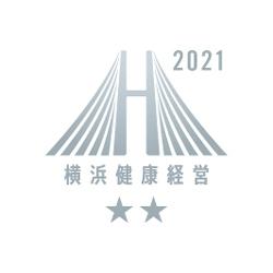 横浜健康経営2021クラスAAマーク